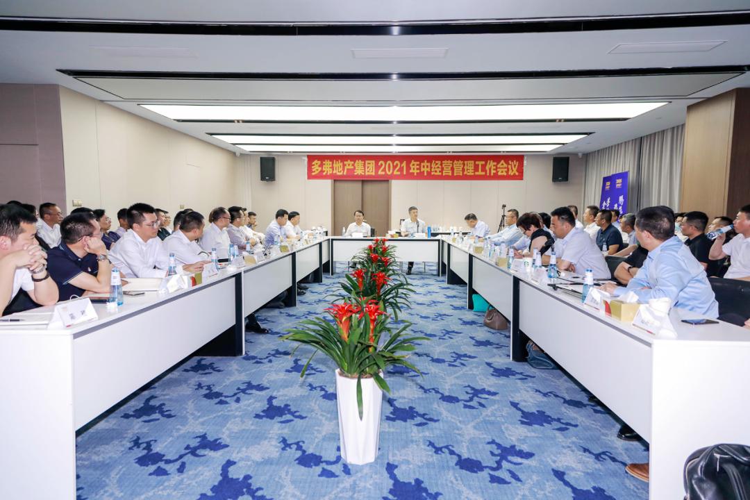 多弗地产集团2021年中经营管理工作会在杭州地产集团总部召开