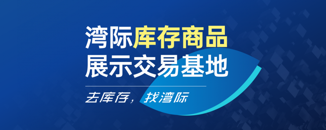 IEIE项目产品发布会暨商协交流会圆满落幕
