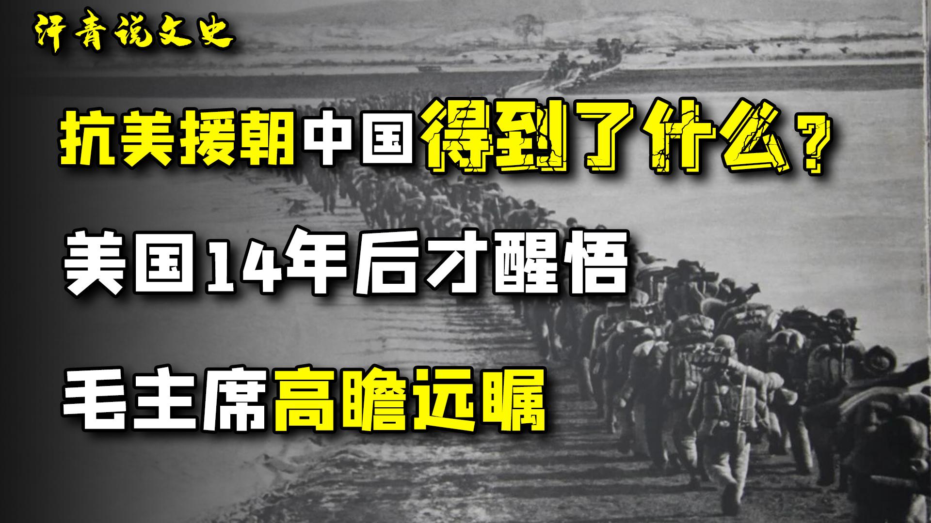 抗美援朝中国得到了什么?美国14年后才醒悟,毛主席高瞻远瞩