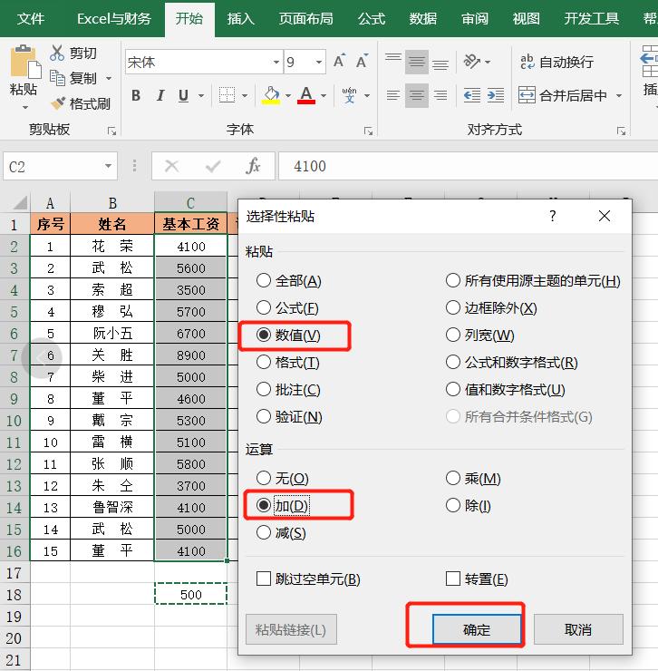 这8个Excel技巧不得不提,能让你少走许多弯路