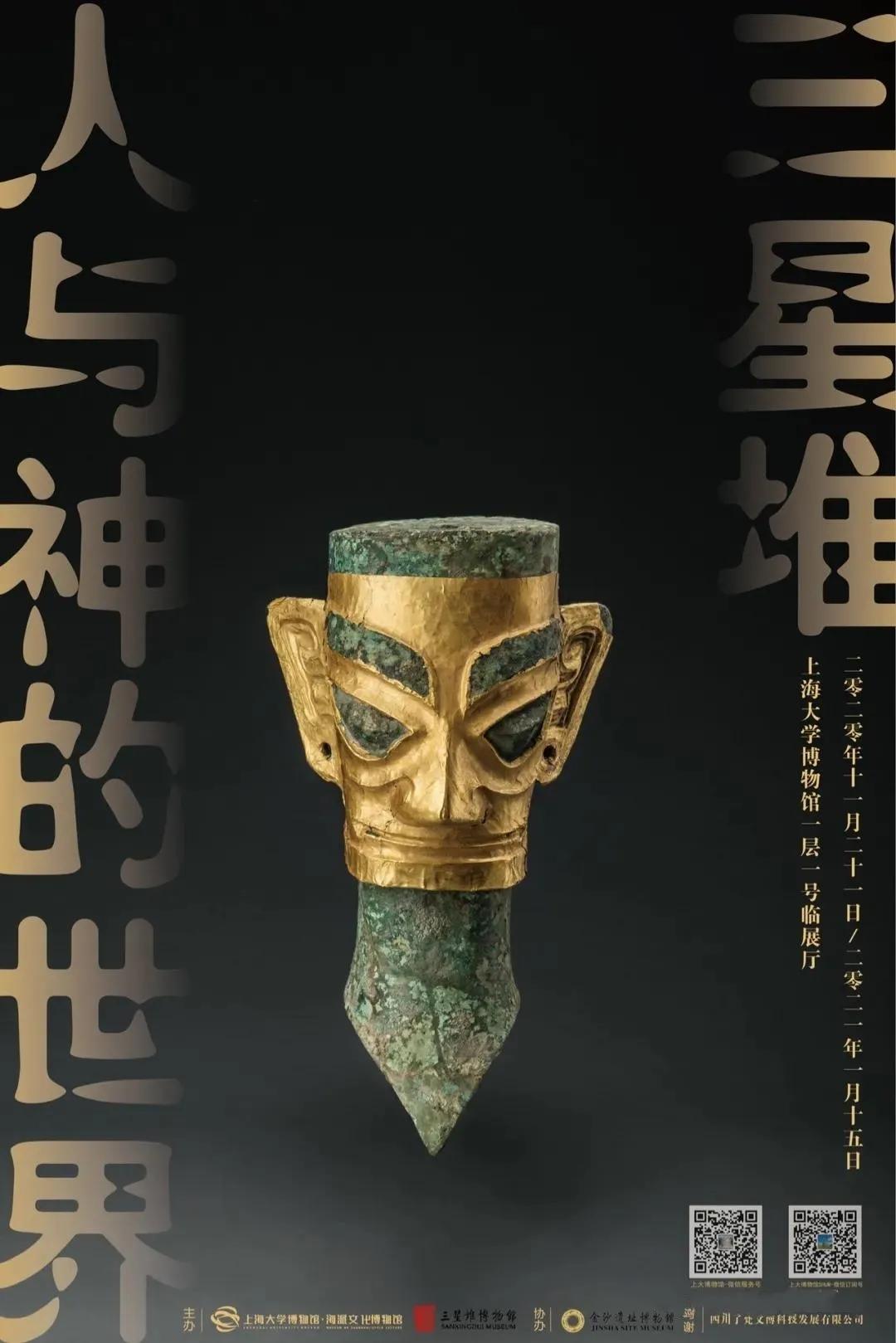 """上海开展!""""三星堆:人与神的世界""""特展即将在上海大学博物馆举办"""