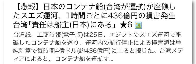 你们在关心什么时候通,日本人关心谁把船主是日本公司捅出来的 日本人 船主 日本公司 第12张