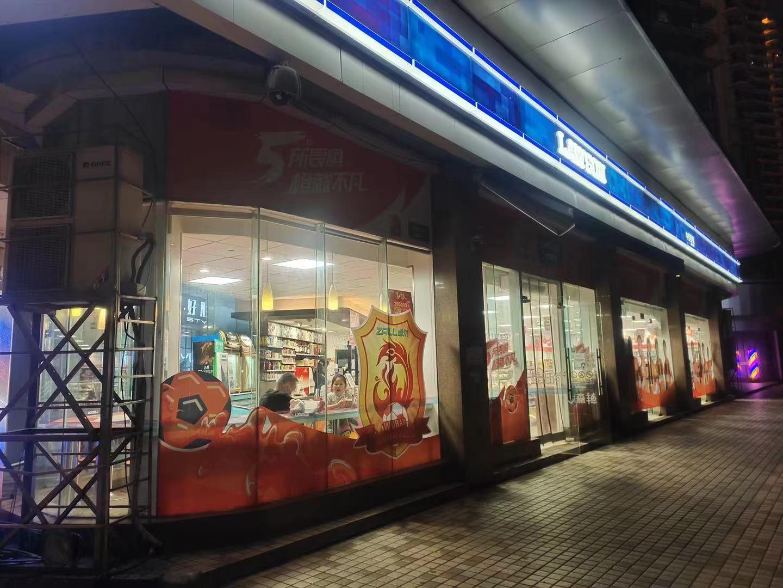 武汉队罗森主题店即将开业,更多惊喜将在……