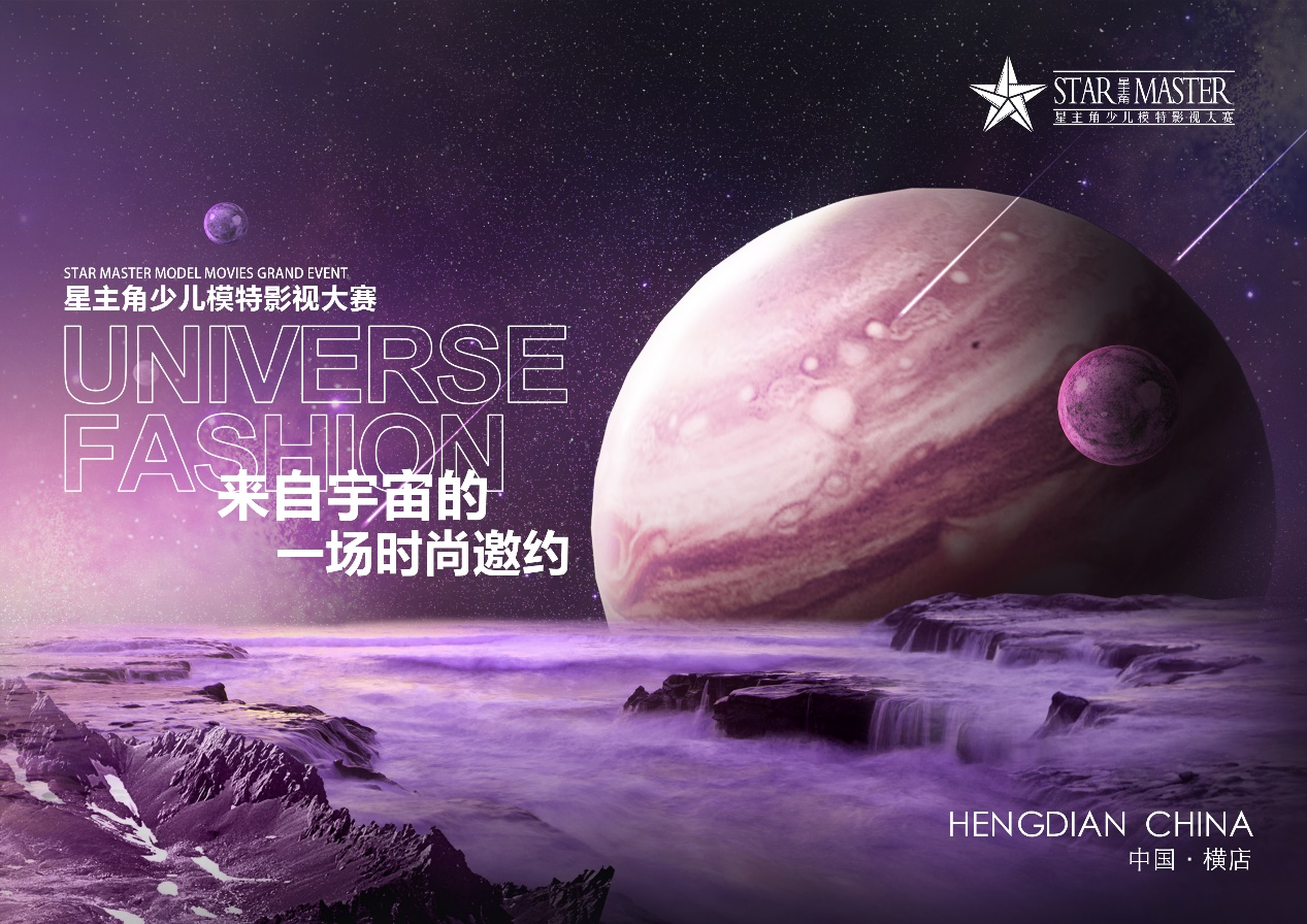2020星主角少儿模特影视大赛浙江横店开幕