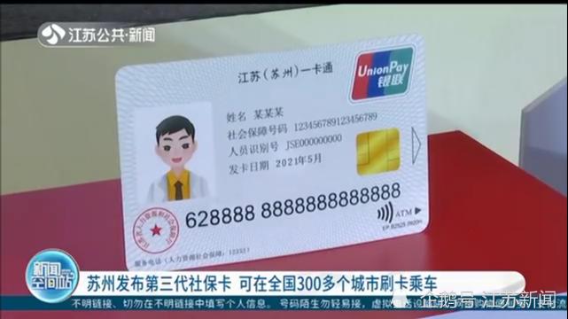 苏州发布第三代社保卡 可在全国300多个城市刷卡乘车