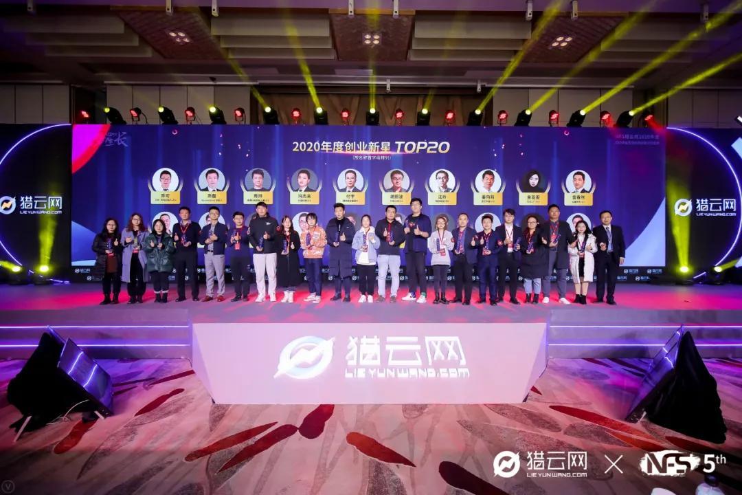 云拿创始人兼CEO冯杰夫入选猎云网2020创业新星TOP20