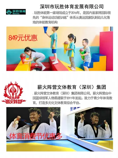 深圳体育消费节-硬核福利高燃来袭!订场优惠、培训打折都在这了