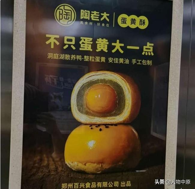 """陶老大不""""只""""广告用词惹争议 郑州百兴食品潜在问题多"""