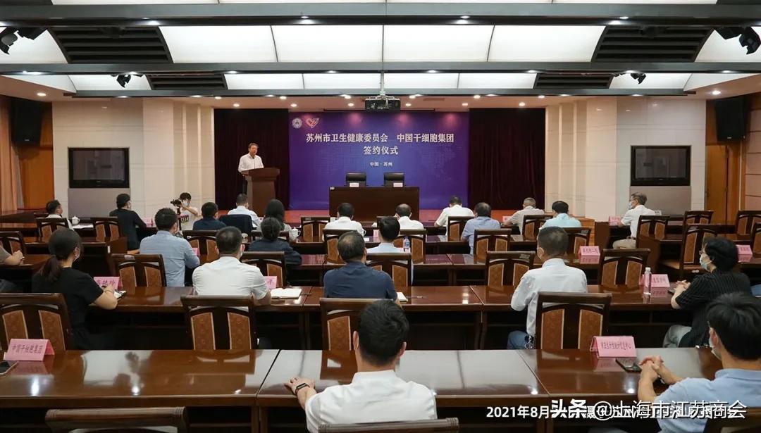 中国干细胞集团与苏州市卫健委及多家医疗机构集中签署合作协议