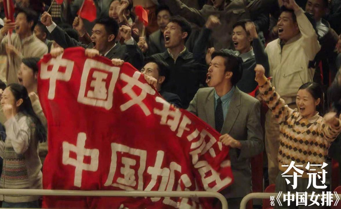 电影《夺冠》,带我们重回那些激动人心的瞬间,真的不容易