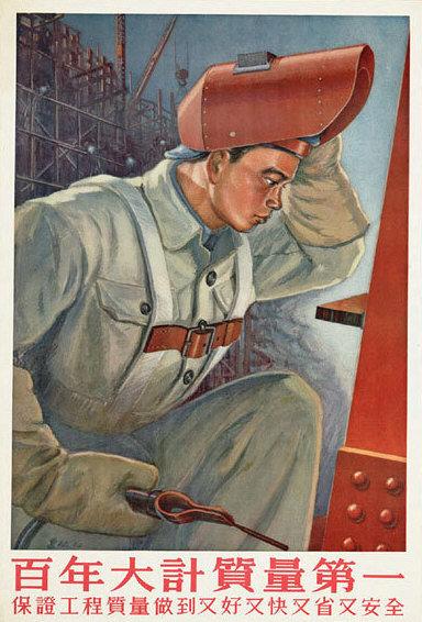五六十年代的工业宣传画