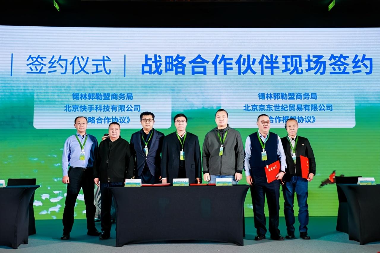 草原上的领头羊—锡林郭勒羊区域公用品牌在京发布