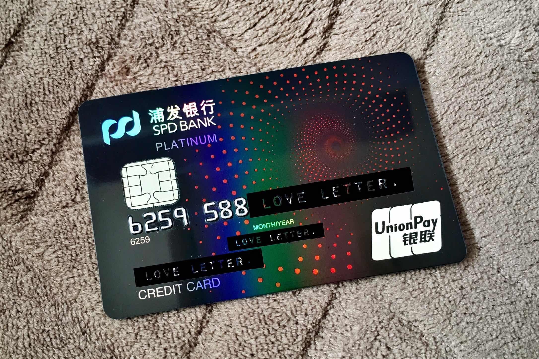 秒批浦发信用卡,2021年浦发最全申请技巧及申请方法!