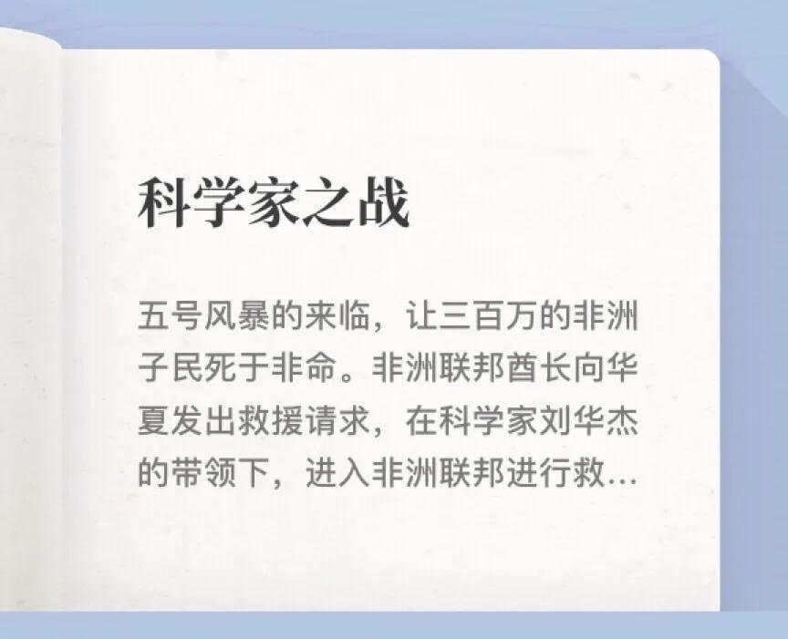 起点读书网正在连载小说作家江涵之的《古玩风云》《科学家之战》
