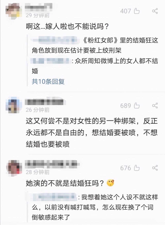 宋轶为新剧海报致歉!好嫁风引起不满,网友:嫁人也不能说了?