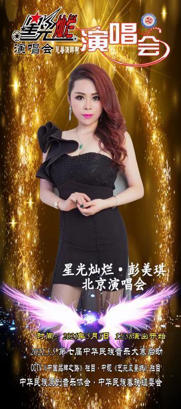 星光灿烂·彭美琪北京演唱会将于近期举办 彭美琪荣获歌手大赛金奖