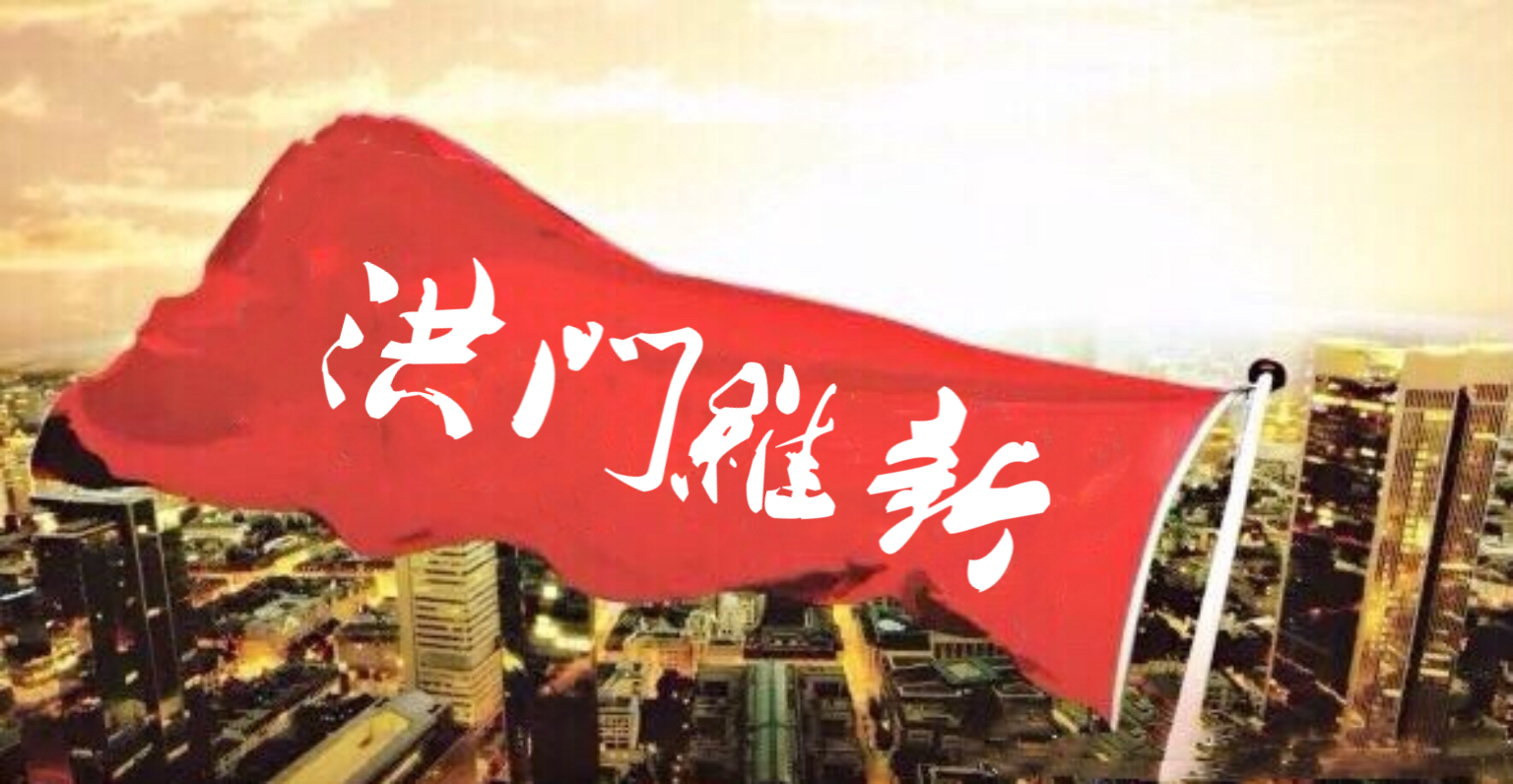 紅花亭紀念日|劉總會長攜洪門昆仲於高雄洪門忠義堂舉行紀念儀式