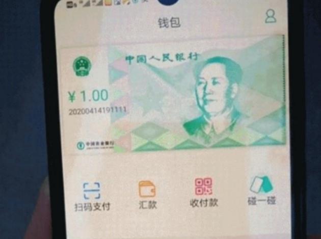 数字人民币和微信支付宝有什么区别?