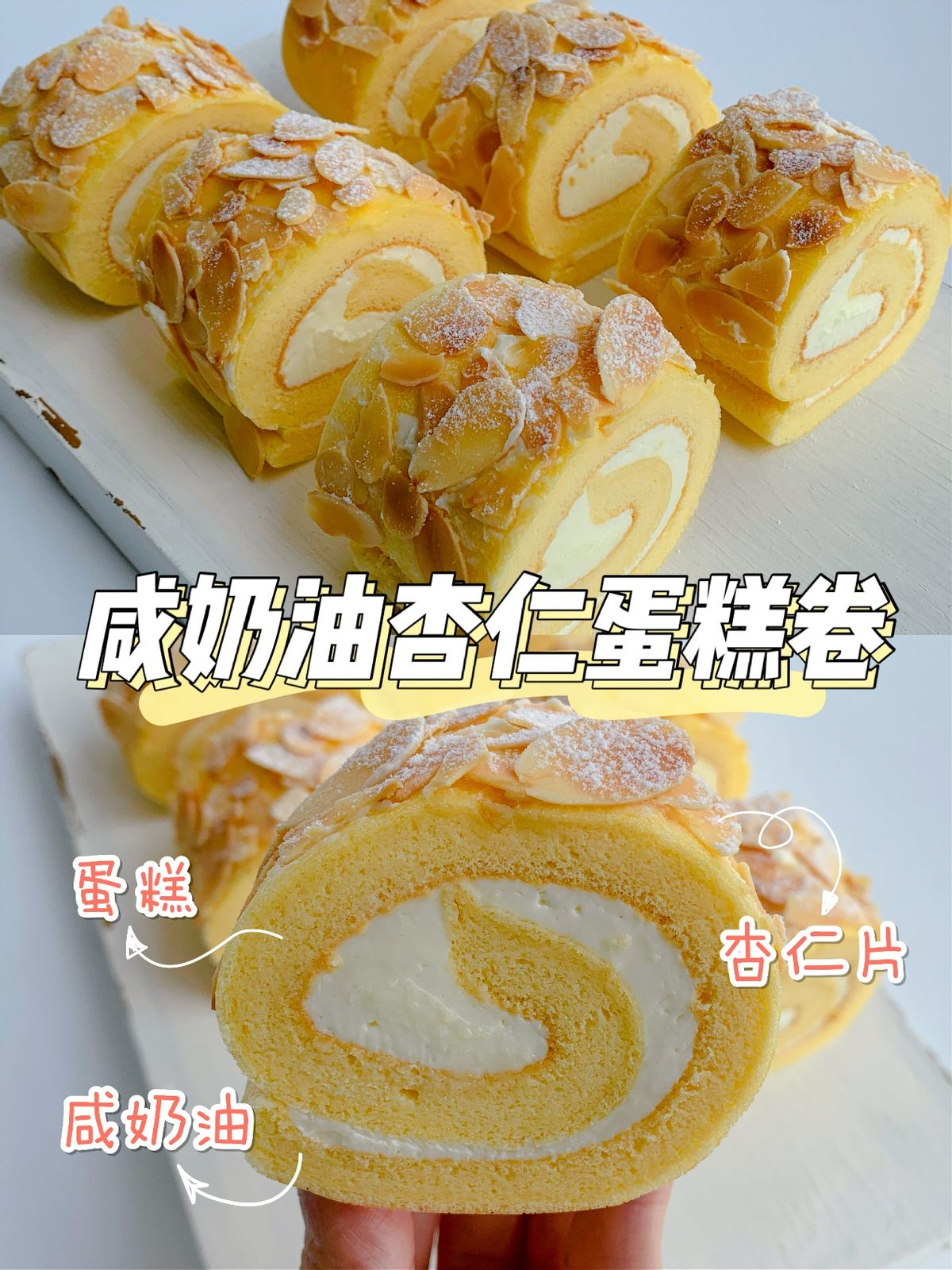 任卷不開裂的蛋糕卷做法,香甜柔軟超好吃,做法配方教給你