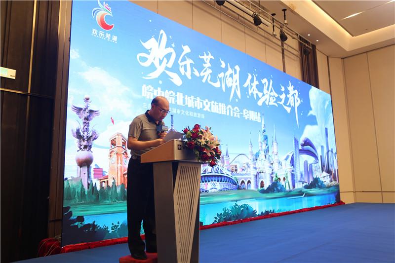 """""""欢乐芜湖 体验之都""""皖中皖北城市旅游推介会走进阜阳"""