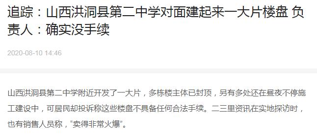 山西洪洞县 某中学对面建起来一大片楼盘 负责人:确实没手续