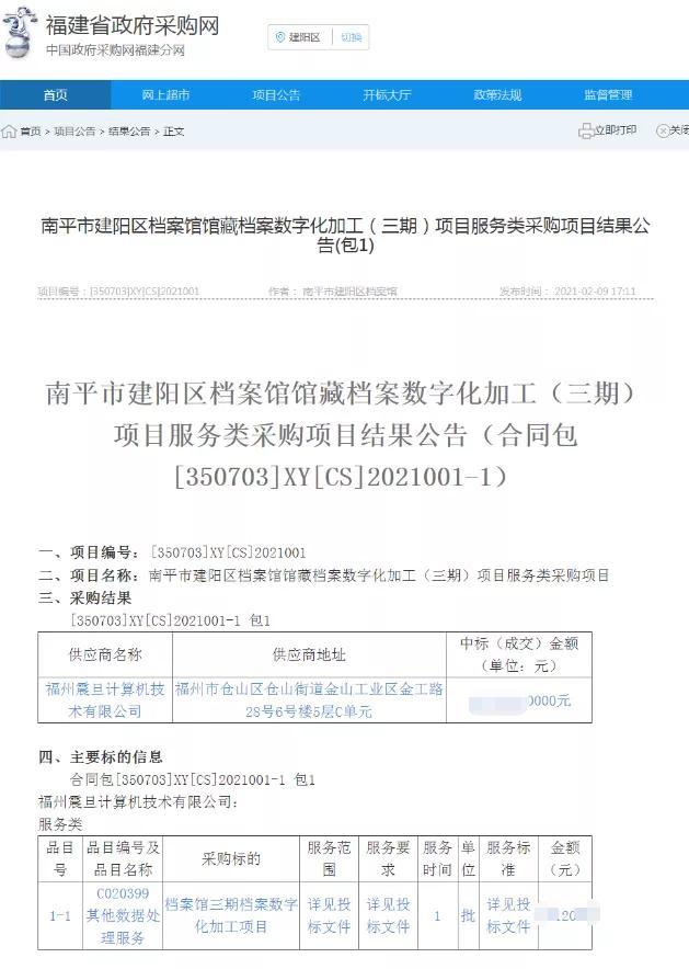 2021开门大吉!节后喜讯 公司成功中标百万数字化服务项目