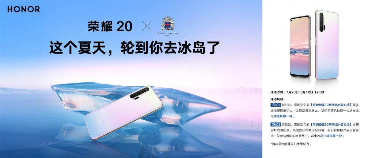 榮耀7.23新品發布會全覽