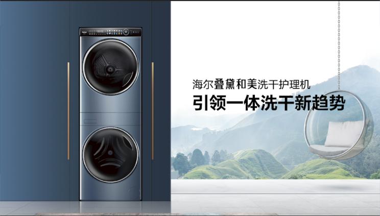 买洗衣机为啥要首选海尔?叠黛和美用1支视频给你答案