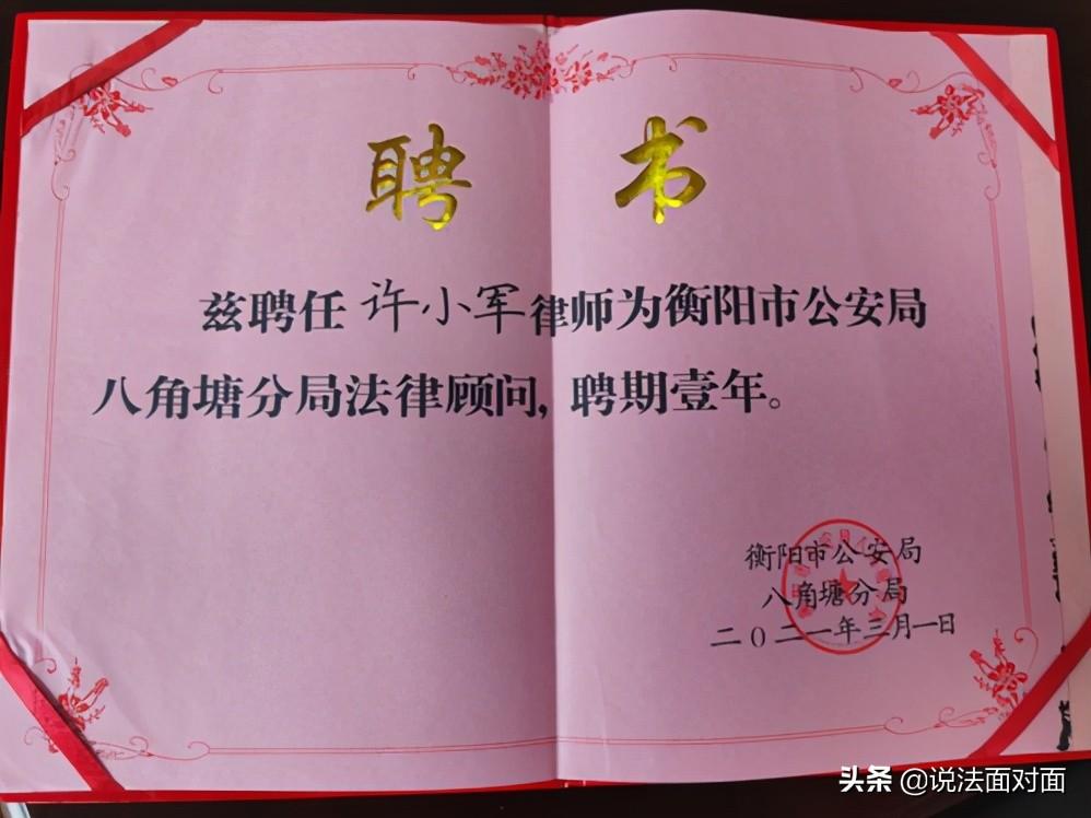【法治公安建设】衡阳市公安局八角塘分局聘请许小军律师担任法律顾问
