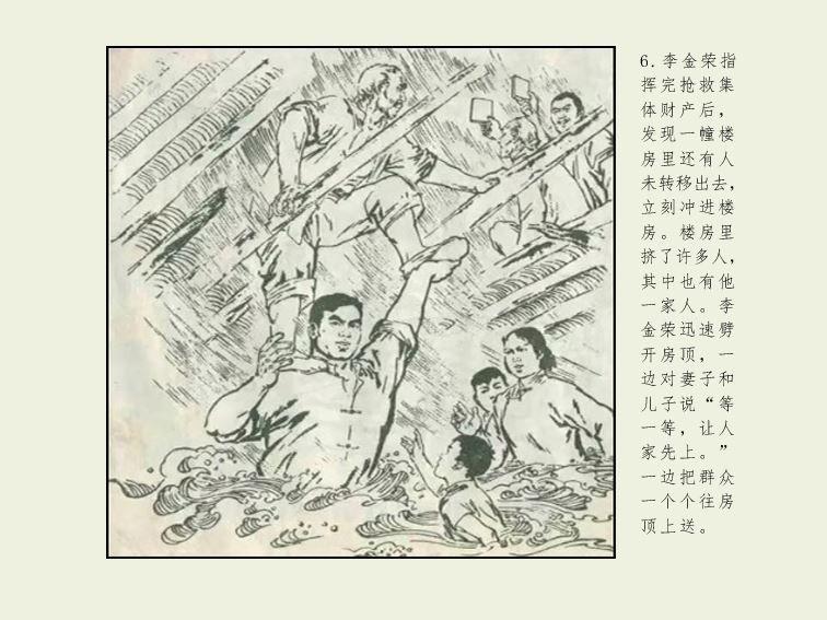 文革精品老连环画-泰山压顶不弯腰