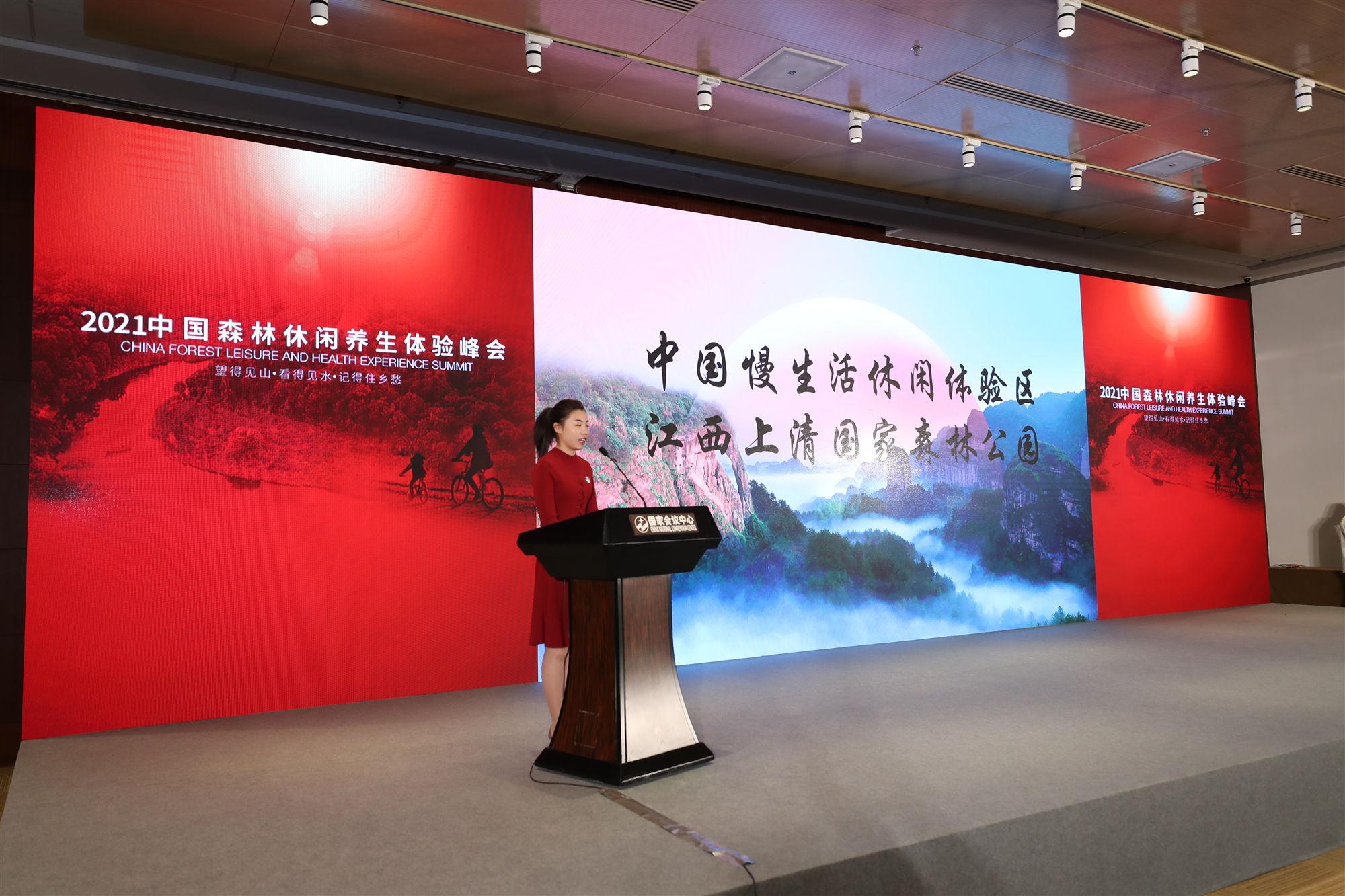 江西上清国家森林公园荣获中国慢生活休闲体验区