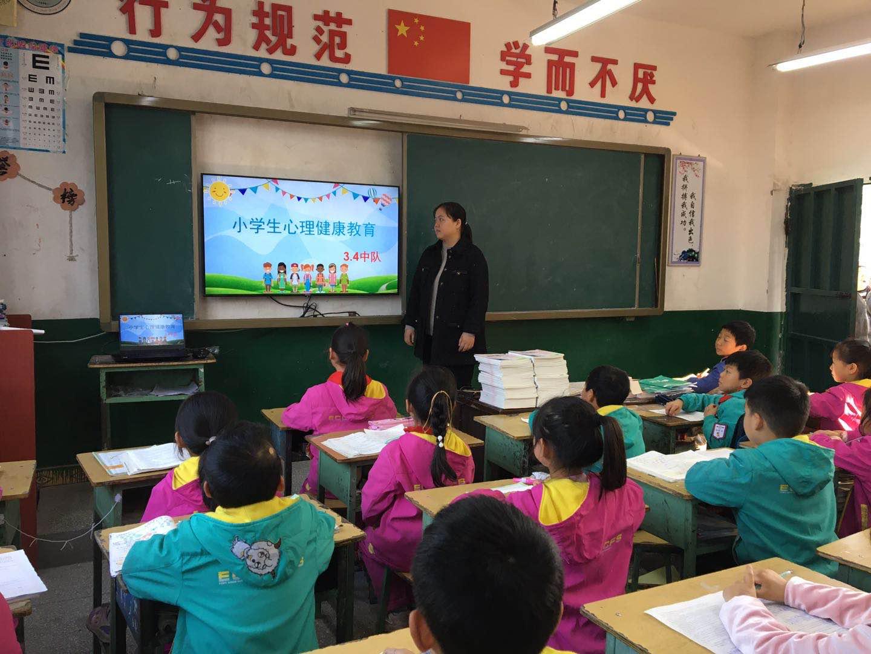宣汉县清溪镇中心小学开展心理健康教育主题班