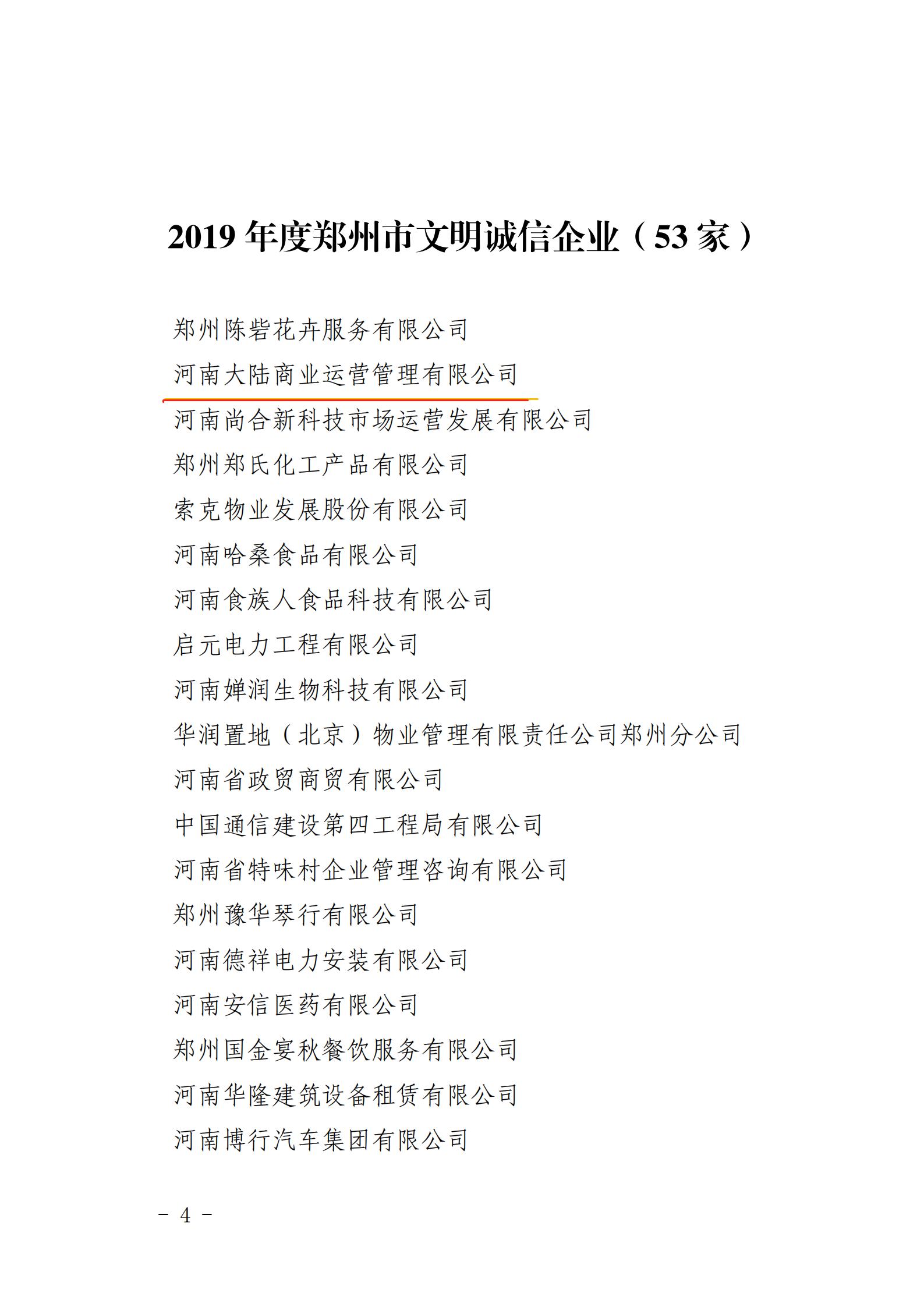 """再传喜讯!公司荣获""""2019年度郑州市文明诚信企业""""荣誉称号"""