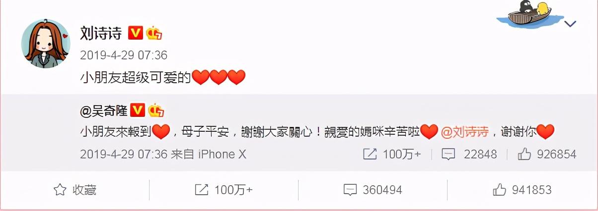 终于宣布停止更新了!网友坚持近3年等刘诗诗离婚,今更博祝福