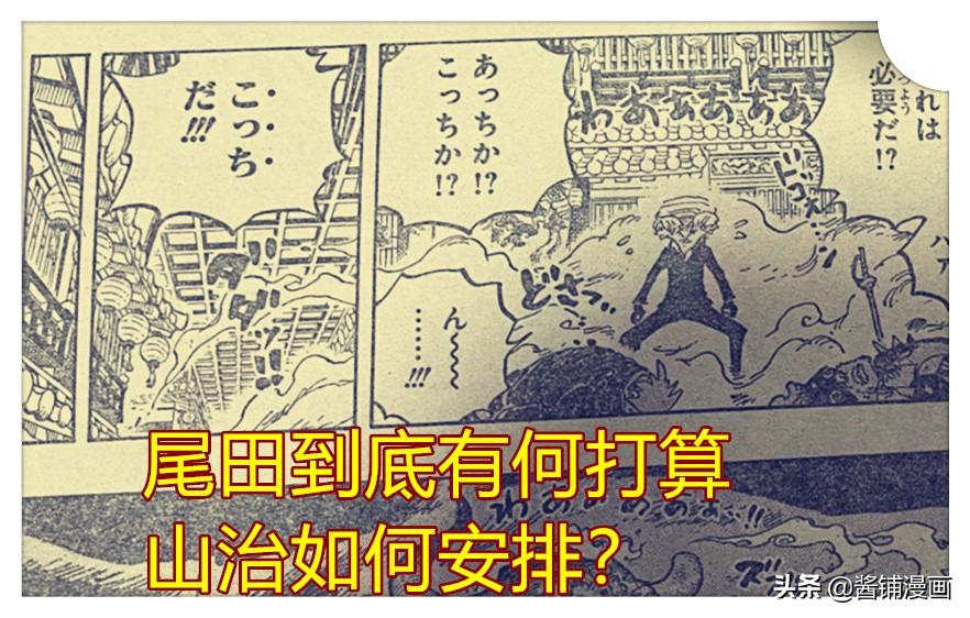 海賊王1006話,桃之助趴在大和背部,山治猶豫不決且有失水准