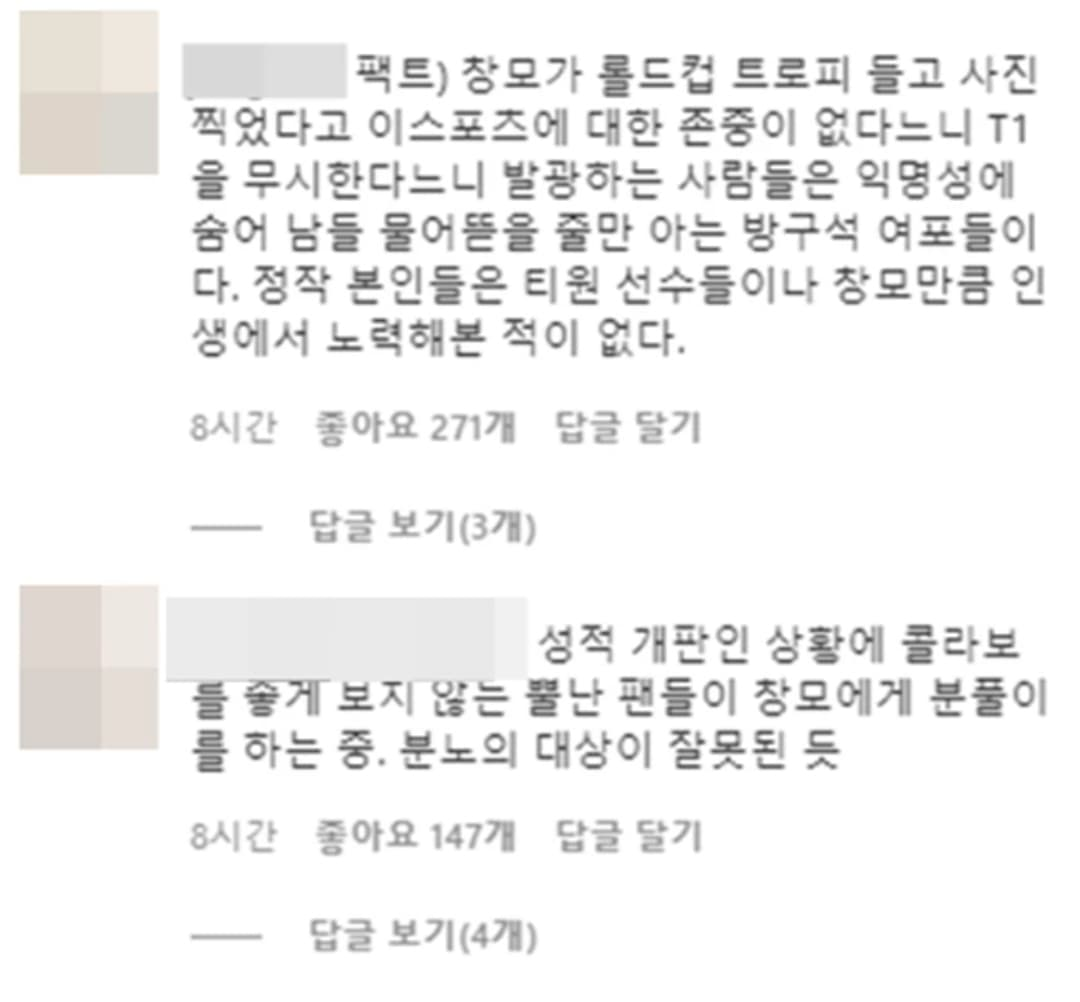 """这动作有问题?Changmo与""""英雄联盟""""奖杯合照被攻击"""