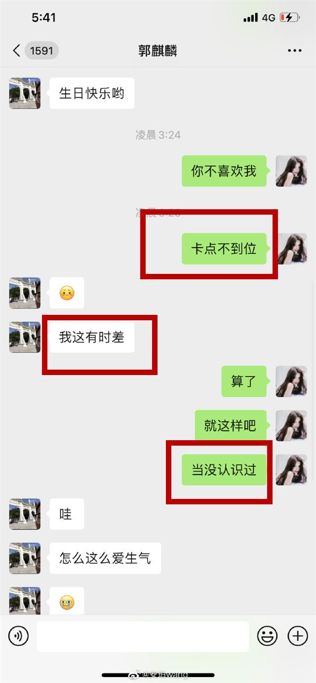 女网红向郭麒麟道歉被骂,晒美照:做好自己心里无是非,简单善良