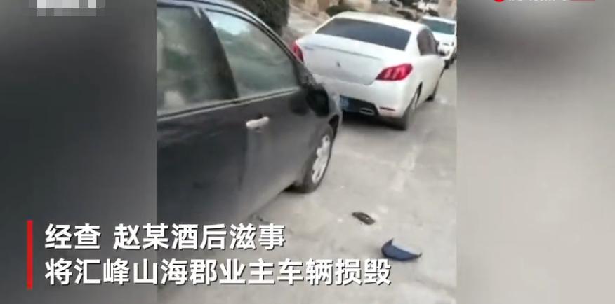 """""""酒疯子""""打砸一小区90多辆汽车后视镜被抓 警方:已刑事拘留"""