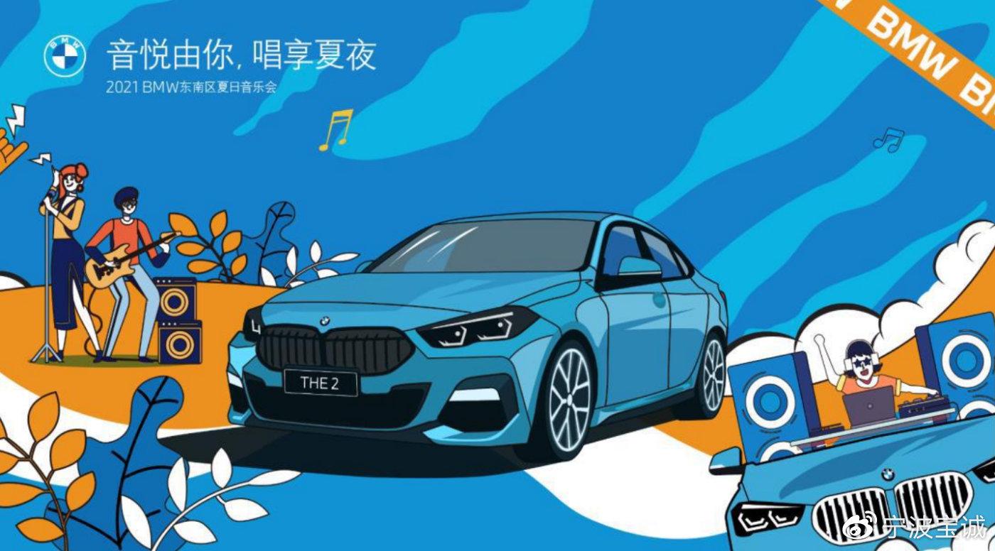 音悦由你,唱享夏夜 | llıllıı气氛组上线llıllı宁波BMW夏日音