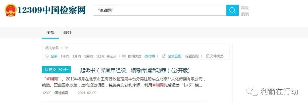 """山西晋城二审宣判一起""""卓训网""""传销案件"""