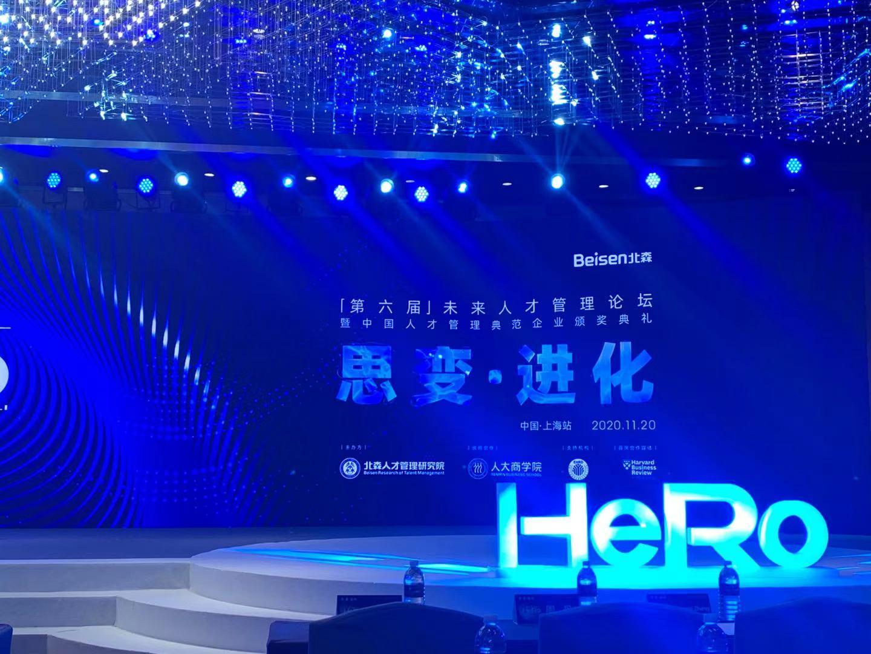 北森2020未来人才管理论坛启幕:洞察HR变革转型的中国智慧