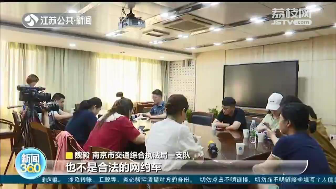 黑车坐地起价,把外地游客一家人赶下车 南京交通部门迅速严查