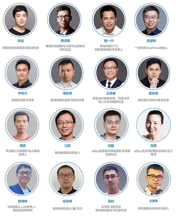 全球机器学习技术大会将于2021年4月北京召开