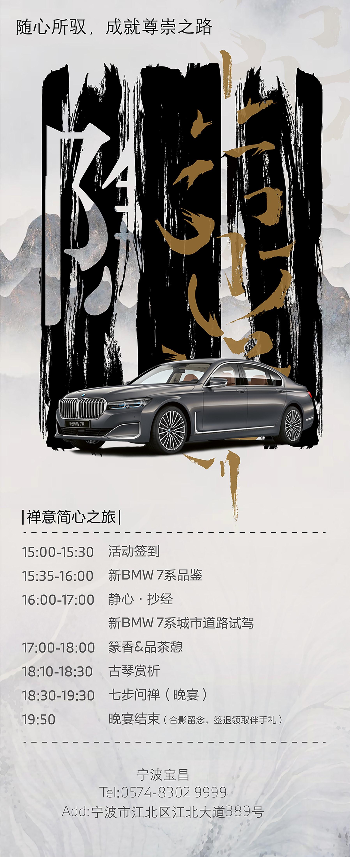 大隐于市,问禅与心——宁波宝昌新BMW 7系禅意简心之旅