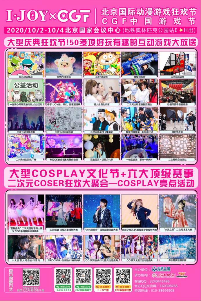 国庆节IJOY ×CGF北京大型动漫游戏狂欢节