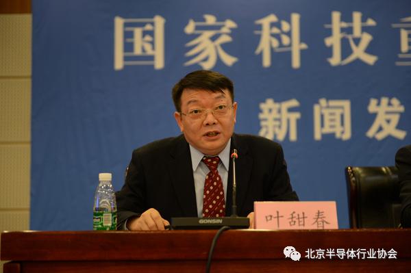 叶甜春:中国半导体行业蓬勃发展,材料领域并没有拖后腿
