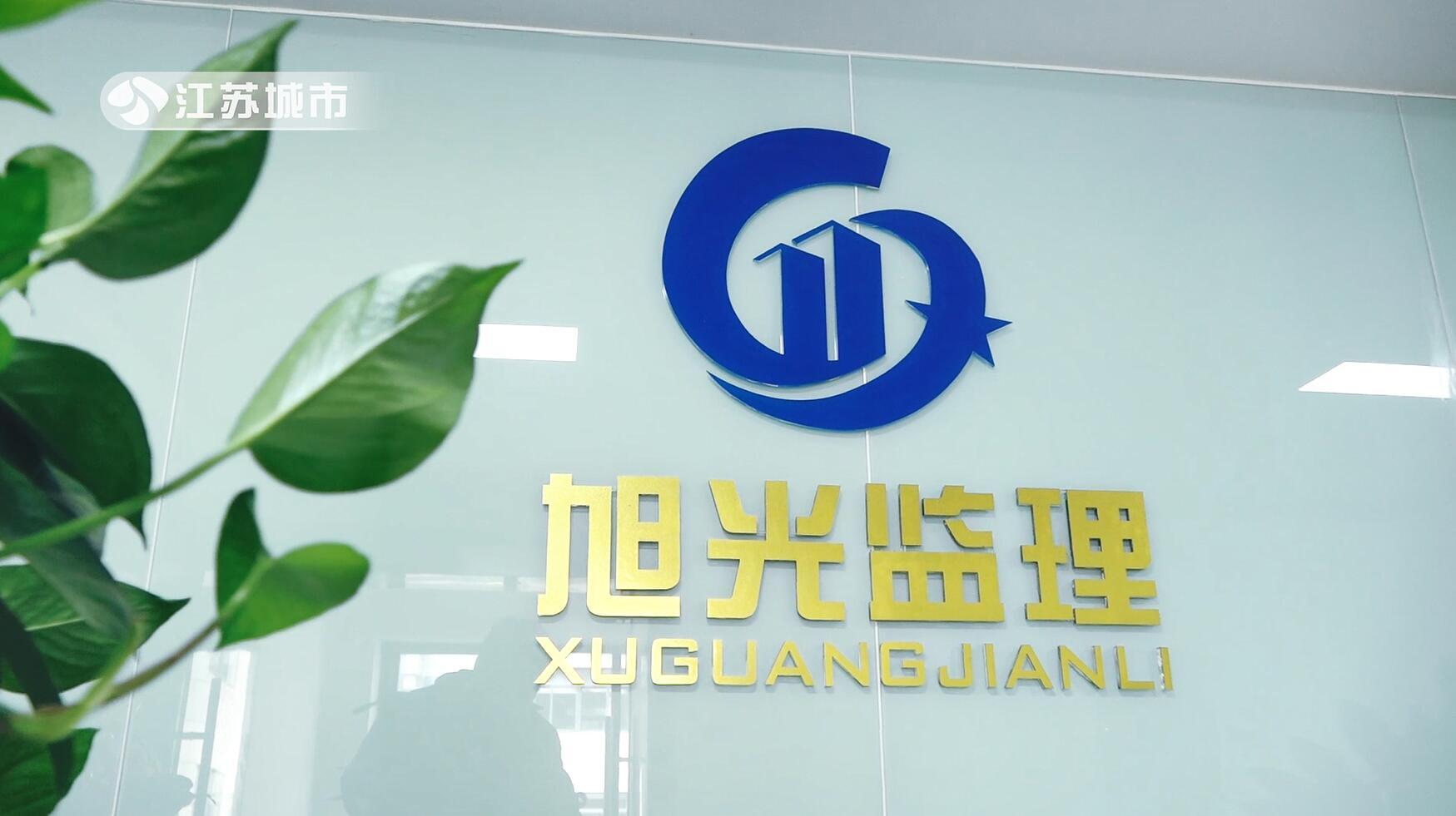 南京旭光建设监理有限公司竭诚为广大建设单位提供优质监理服务