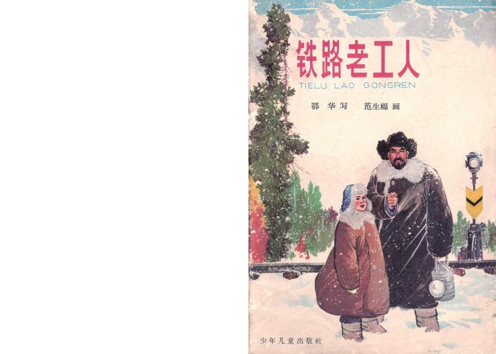 「童年怀旧彩色连环画」铁路老工人(1965年)