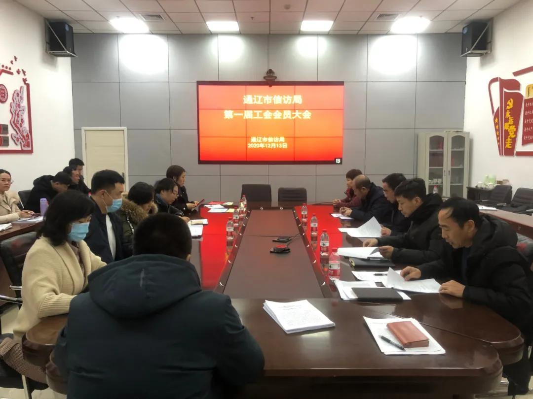 通辽市信访局召开工会成立大会 暨第一届工会会员代表大会