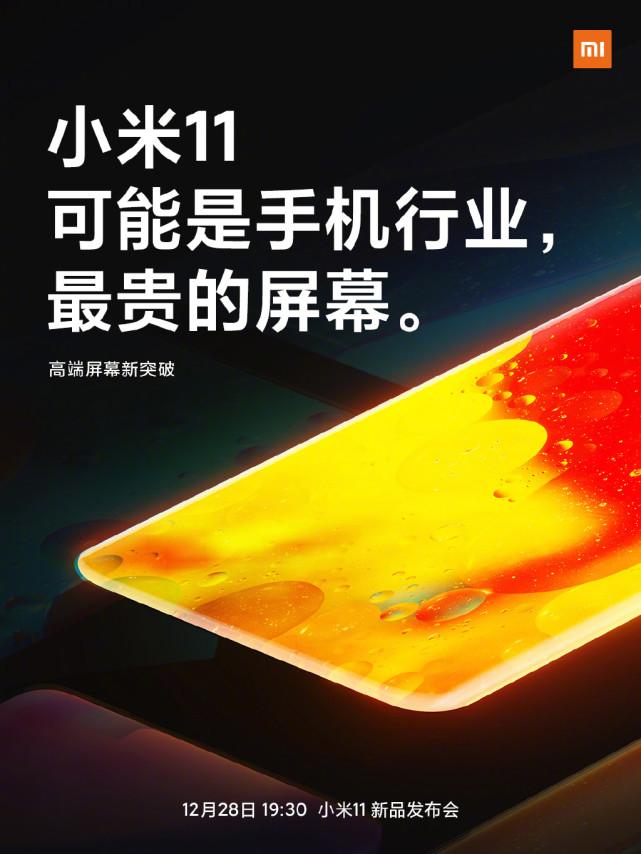 小米11升级影像音乐,高端旗舰手机为什么开始扣扣嗖嗖地升级?